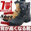 シークレットシューズ メンズシューズ 8022 背が高くなる靴 7cmUP ブーツ