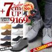 シークレットシューズ メンズシューズ a501-4  背が高くなる靴 7cmUP 8cmUP 9cmUP 10cmUP スニーカー
