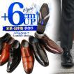 シークレットシューズ メンズシューズ 本革日本製 AN4502-7 背が高くなる靴 6cmUP 7cmUP ビジネスシューズ