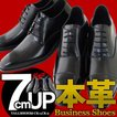 シークレットシューズ  ビジネスシューズ 革靴 紳士靴 ストレートチップ 内羽根 プレーントゥ 外羽根【商品番号:CK-1-2】