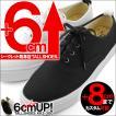 シークレットシューズ メンズシューズ 背が高くなる靴 スニーカー シークレットスニーカー 6cm 7cm 8cmアップ KK2-300