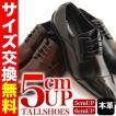 シークレットシューズ メンズシューズ LM3002 背が高くなる靴 5cmUP 6cmUP ビジネスシューズ