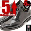 送料無料 ポイント15倍 シークレットシューズ メンズシューズ SH03-680 背が高くなる靴 5cmUP ビジネスシューズ