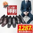 シークレット 2足で10,980円 シークレットシューズ メンズシューズ YS8001-5 背が高くなる靴 2足セット 7cmUP ビジネスシューズ
