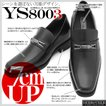 シークレットシューズ メンズシューズ YS8003 背が高くなる靴 7cmUP ビジネスシューズ