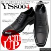 シークレットシューズ メンズシューズ YS8004 背が高くなる靴 7cmUP ビジネスシューズ
