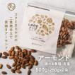 アーモンド 500g Wブレンド 無添加 素焼き 焙煎 ロー...