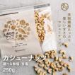 カシューナッツ 200g 無添加 無塩 ロースト 素焼き 送...