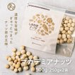 マカデミアナッツ 500g 無添加 無塩 ロースト 素焼き
