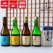 日本酒 最高金賞受賞酒入り飲み比べセット300ml×5本T...