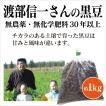 北海道産 無農薬黒豆 - 渡部信一さんの黒豆約1kg  無農薬 無化学肥料栽培30年の黒豆 北海道産 渡部信一さんは北海道で化学薬品とは無縁の農業を営む生産者