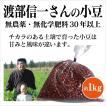 北海道産 無農薬小豆 - 渡部信一さんの小豆約1kg 無農薬・無化学肥料栽培30年の美味しい小豆 渡部さんは大雪山の麓で化学薬品とは無縁の農業を営んでいる生産者
