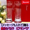 バカラ ビールグラス 名入れ ペアグラス  タンブラー ビール メッセージ ビアタン ペア