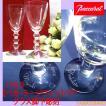 バカラ ペアグラス ペア ワイングラス 名入れ ペアセット 結婚御祝 人気 ベガワイングラスペア 脚下