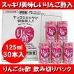 青森県産りんご酢飲料 りんごde酢 125ml×30本入り あすつく