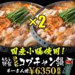 たむほる特製(たむけんの韓国風ホルモン鍋・もつ鍋セット)コプチャン鍋コンビ4〜5人前