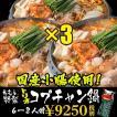 たむほる特製(たむけんの韓国風ホルモン鍋・もつ鍋セット)コプチャン鍋トリオ6〜8人前