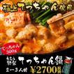 たむほる特製(たむけんの韓国風ホルモン鍋・もつ鍋セット)てっちゃん鍋2〜3人前
