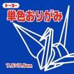 トーヨー 単色折り紙 「ぐんじょう」 068139 7.5cm×7.5cm 125枚