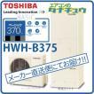 (メーカー直送) HWH-B375 東芝 エコキュート 370L メーカー5年保証