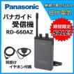 即納 パナガイド 受信機(6ch) RD-660AZ パナソニック 音声ガイドシステム 耳掛けイヤホン付 RD-660AZ-H 送料無料