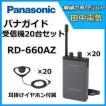 20台セット パナガイド 受信機(6ch) RD-660AZ パナソニック 音声ガイドシステム 耳掛けイヤホン付 RD-660AZ-H 送料無料