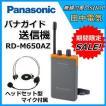 即納 パナガイド 送信機(6ch) RD-M650AZ パナソニック 音声ガイドシステム ヘッドセットマイク付 RD-M650AZ-H 送料無料