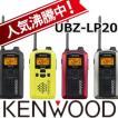 割引クーポン有 トランシーバー ケンウッド 無線機 UBZ-LP20 KENWOOD インカム