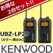 割引クーポン有 トランシーバー 2台セット ケンウッド 無線機 UBZ-LP20 KENWOOD