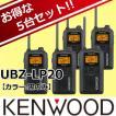 無線機 小型 トランシーバー ケンウッド UBZ-LP20 5台セット KENWOOD UBZ-LM20後継機種 送料無料