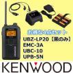 トランシーバー イヤホン バッテリー 充電器 4点セット KENWOOD 純正品 (UBZ-LP20・EMC-3・UPB-5N・UBC-4) クーポン有