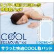 さらっと快適COOL敷パッド ひんやり感にこだわった快眠敷きパッド 熱帯夜の寝苦しさをやわらげます。