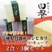贈答にお米ギフト かわいいキューブ型のお米 あかりの白雫 2合×3個セット お試し・ギフトに最適