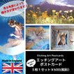 ポストカード 絵葉書 エッチングアート 英国製 光沢感 猫 イルカ ファンタジー 富士山