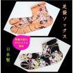 足袋ソックス ストレッチ素材 M L 2L 日本製 和風柄 標準サイズ 海外向けおみやげ 外国人に大人気「たびソックス」メール便送料無料
