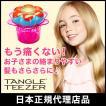 タングルティーザー TANGLE TEEZER マジックフラワーポット スマイルピンク 子供へのプレゼントに