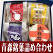 青森銘菓詰め合わせ(1) (武内製飴所:ギフトセット・津軽飴・りんご菓子・玉ゼリー)
