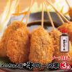 めっちゃ大阪 牛串カツセット(牛串15本+ソース1本)(串揚げ ギフト)
