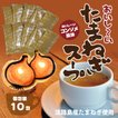 おいしーい たまねぎスープ(6g×10包) 淡路島産たまねぎ使用 個包装 (玉ねぎ)