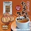 淡路島産 たまねぎ使用 おいしーい たまねぎスープ(300g) 業務用(玉ねぎ タマネギ) 簡易木製スプーンプレゼント中!メール便送料無料