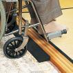 段差解消スロープ 高さ2.5cm 2本組 TL-025 室内用  介護用品 転倒防止