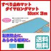 ダイヤロングマット すべり止めお風呂マット 幅50cm×長さ3m 介護用品