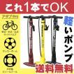[送料無料]自転車用 おすすめ空気入れ パナレーサー楽...