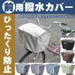 [1個までゆうパケット送料250円]自転車用 前カゴカバ...
