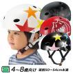 [送料無料]ヘルメット 子供用 ストライダー 自転車用...