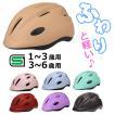子供用ヘルメット キアーロ T-HB6-3 自転車 一輪車 チ...
