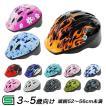 ヘルメット 子供用 自転車用ヘルメット PALMY P-MV12 ...