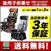 [送料無料]日本製 OGK ヘッドレスト付き自転車用後ろ子供乗せチャイルドシート 籐風デザイン RBC-010DXT リア用  電動自転車やママチャリに対応 自転車用後ろ用