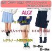 【セット割10%OFF】ALGY アルジー おまかせデザインソックス5足セット 女の子 靴下/子供用 ジュニアJr メール便送料無料
