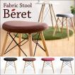 チェア スツール(木製) 椅子 完成品 チェア ダイニングチェア ファブリック カバー付き ウッドスツール 木製スツール 北欧 カフェ
